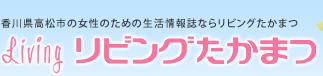香川県高松市の女性のための生活情報なら リビングたかまつ