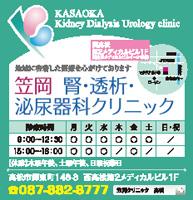 iryou_kasaoka