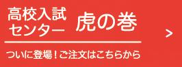 高校入試センター虎の巻