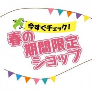 haru_kikan-01