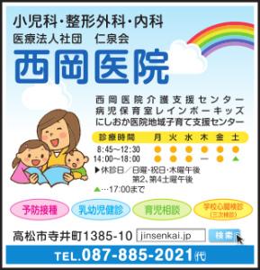i17_nishioka