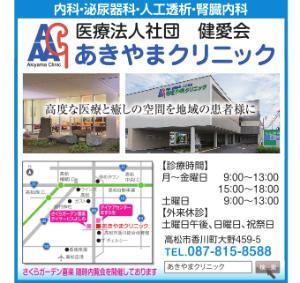 i_akiyama