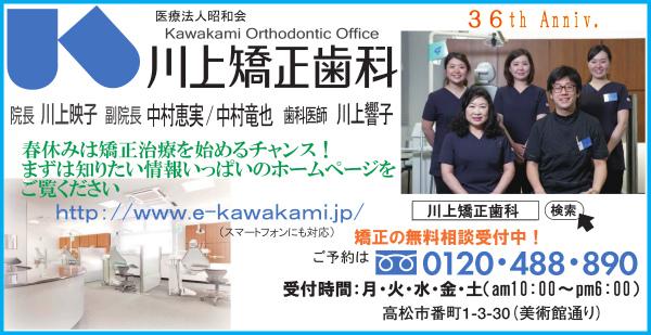 i_kawakami