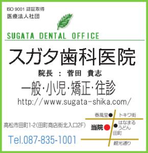 i_sugata