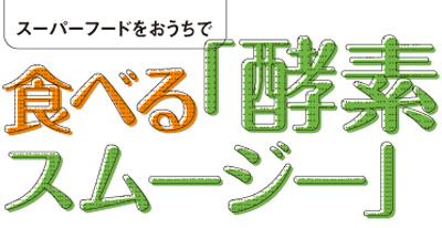 kouso_sumu-ji-
