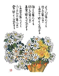 星野富弘の画像 p1_32