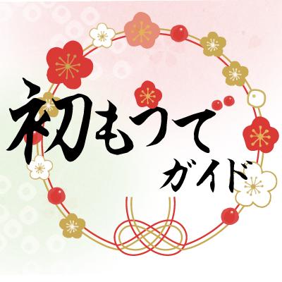 hatumoude-01