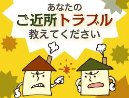gokinjo_bnr-01