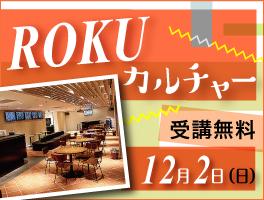 ROKU201812_side-01