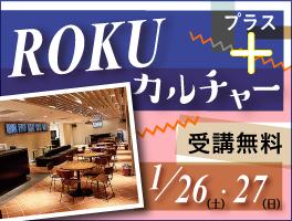ROKU201901_side-01