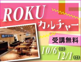 ROKU2019-1012_side-01